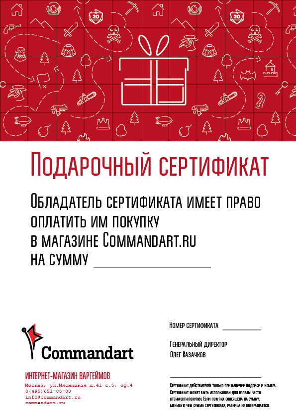 Commandart-certificateв.png